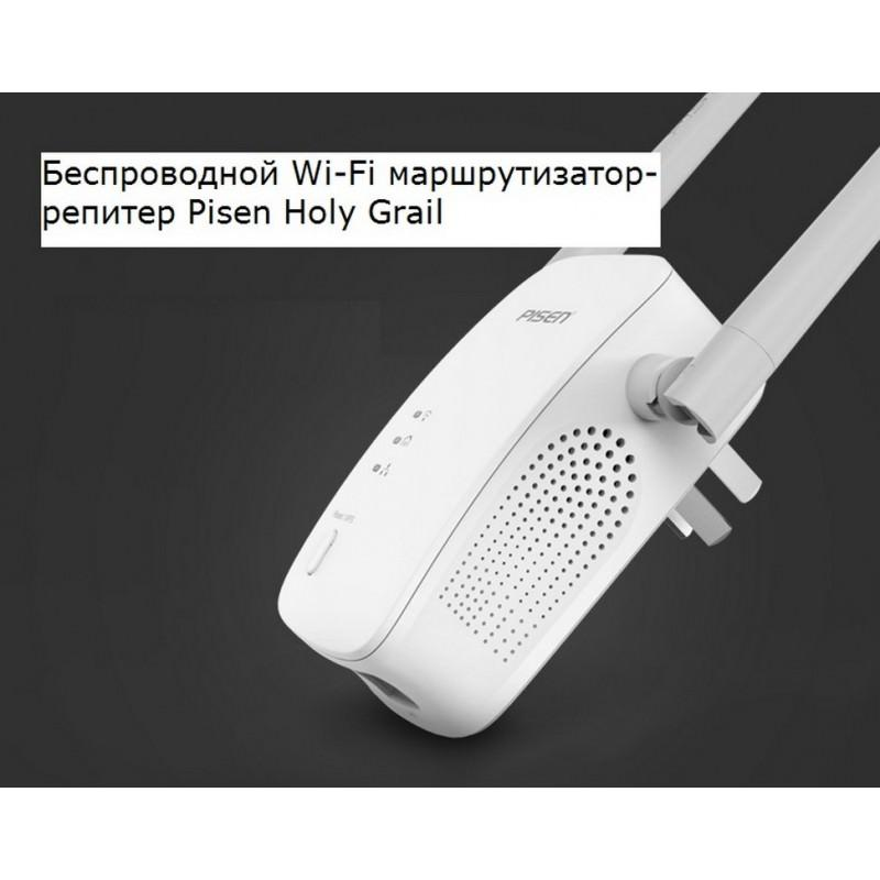Беспроводной Wi-Fi маршрутизатор-репитер Pisen Holy Grail