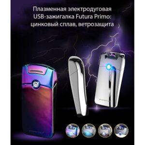Плазменная электроимпульсная USB-зажигалка Futura Primo: цинковый сплав, ветрозащита