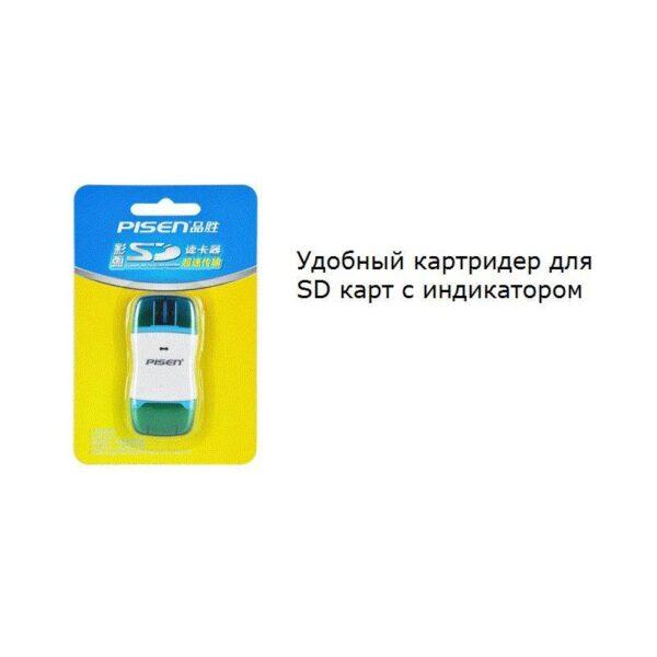 29723 - Картридер Pisen Color - USB2.0, SD / SDHC