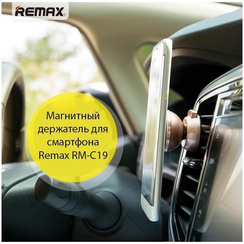 Магнитный держатель для смартфона Remax RM-C19 206524