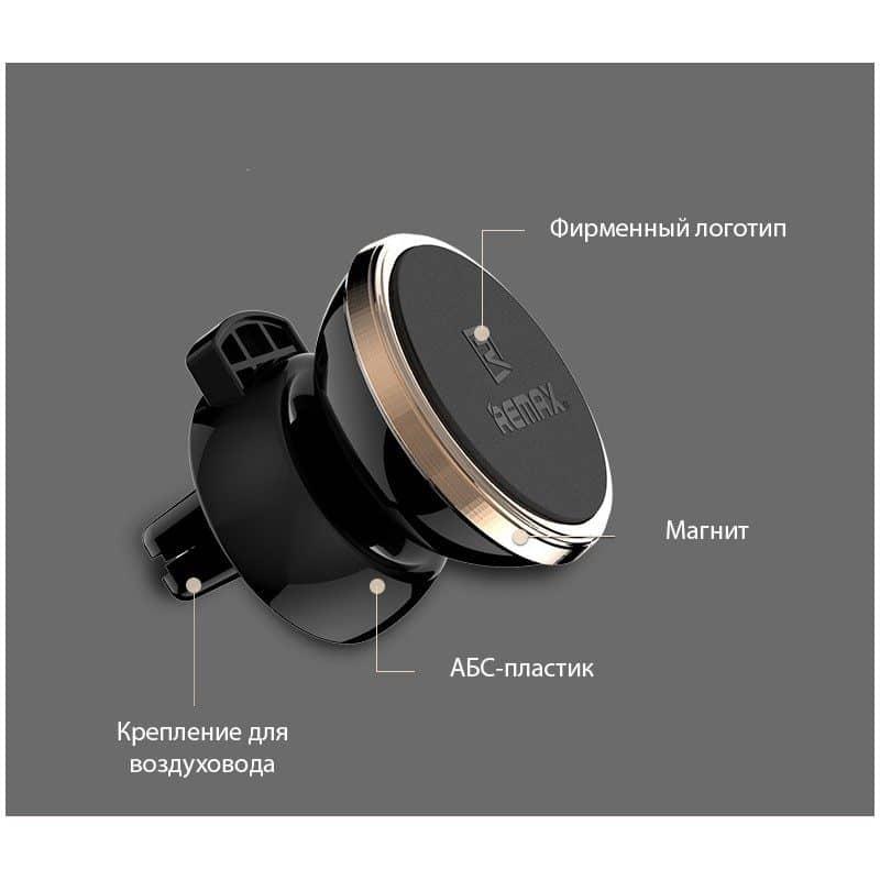 Магнитный держатель для смартфона Remax RM-C19
