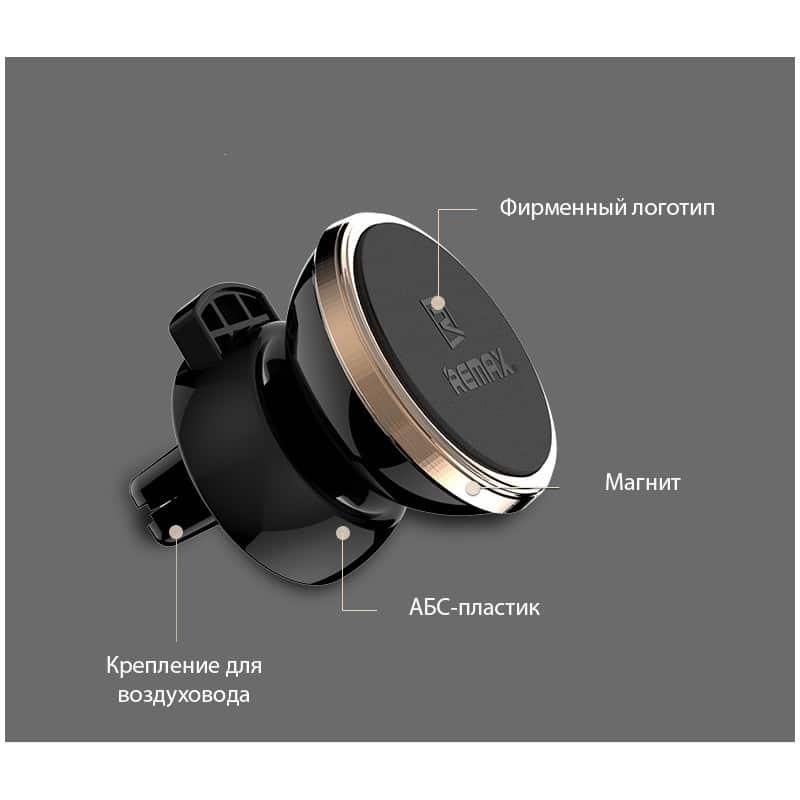Магнитный держатель для смартфона Remax RM-C19 - Черный