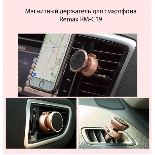 29790 - Магнитный держатель для смартфона Remax RM-C19