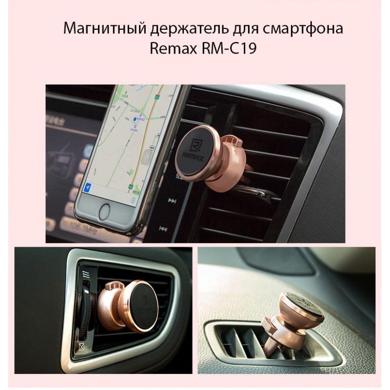 Магнитный держатель для смартфона Remax RM-C19 206533