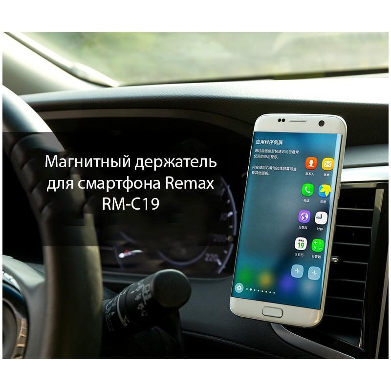Магнитный держатель для смартфона Remax RM-C19 206534