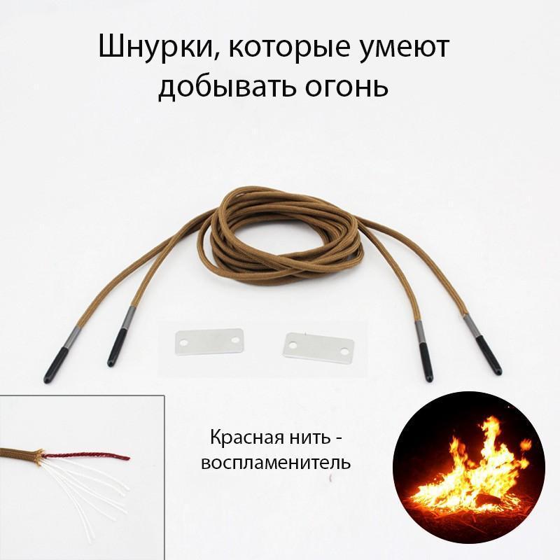 Шнурки выживания из паракорда с огнивом Highlander + светоотражающая нить 206560