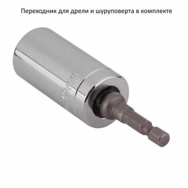 30032 - Комплект из набора насадок для выкручивания поврежденных саморезов SpeedOut и насадки для суперключа Distordo 7-19 мм