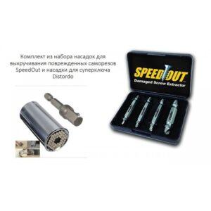 Комплект из набора насадок для выкручивания поврежденных саморезов SpeedOut и насадки для суперключа Distordo 7-19 мм
