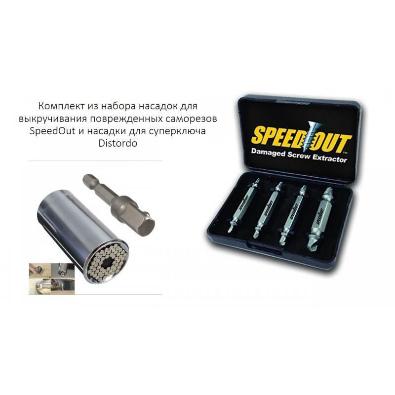 30034 - Комплект из набора насадок для выкручивания поврежденных саморезов SpeedOut и насадки для суперключа Distordo 7-19 мм