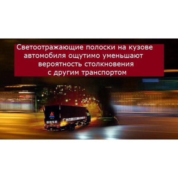 30113 - Светоотражающие наклейки на кузов автомобиля