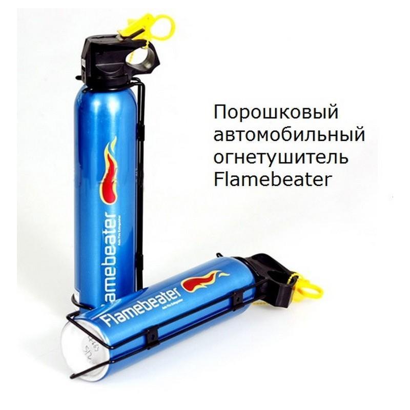 30213 - Порошковый автомобильный огнетушитель Flamebeater