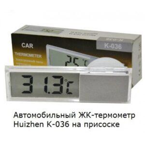 Автомобильный ЖК-термометр Huizhen K-036 на присоске