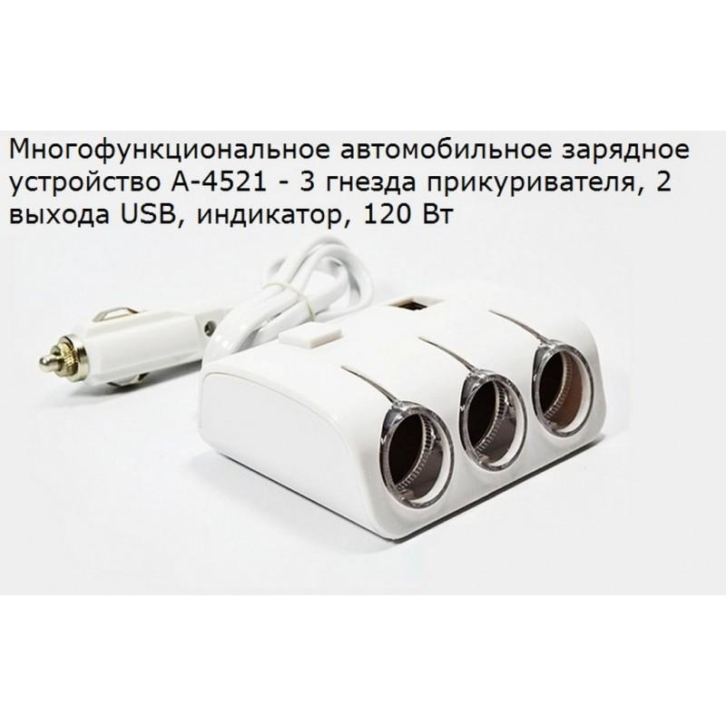 Многофункциональное автомобильное зарядное устройство А-4521 - 3 гнезда прикуривателя, 2 выхода USB, индикатор, 120 Вт - Белый