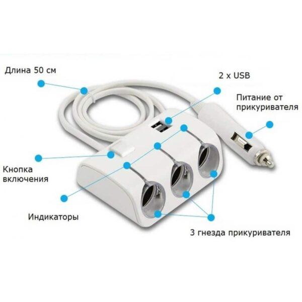 30254 - Многофункциональное автомобильное зарядное устройство А-4521 - 3 гнезда прикуривателя, 2 выхода USB, индикатор, 120 Вт