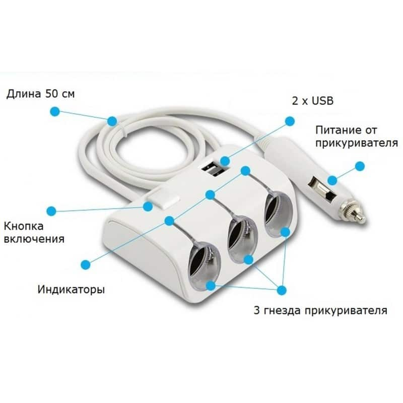 Многофункциональное автомобильное зарядное устройство А-4521 – 3 гнезда прикуривателя, 2 выхода USB, индикатор, 120 Вт 206944