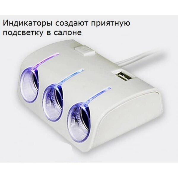 30257 - Многофункциональное автомобильное зарядное устройство А-4521 - 3 гнезда прикуривателя, 2 выхода USB, индикатор, 120 Вт