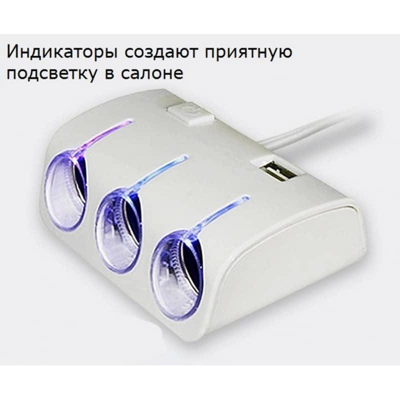 Многофункциональное автомобильное зарядное устройство А-4521 – 3 гнезда прикуривателя, 2 выхода USB, индикатор, 120 Вт 206947