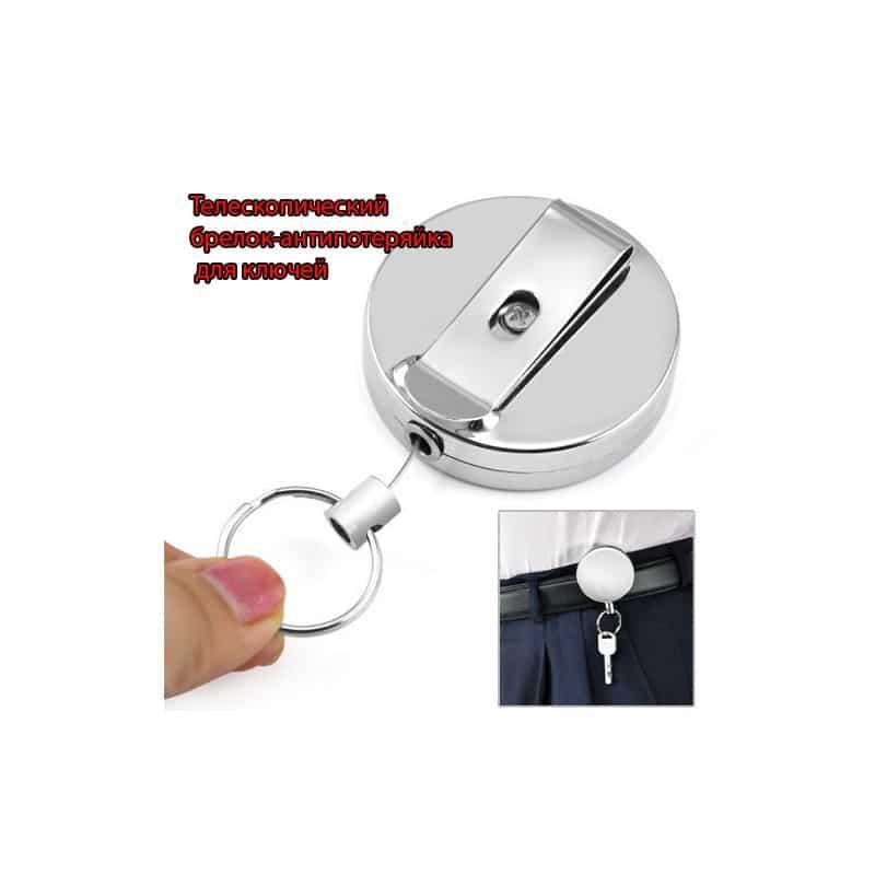 30544 - Телескопический брелок-антипотеряйка для ключей/ ценных вещей