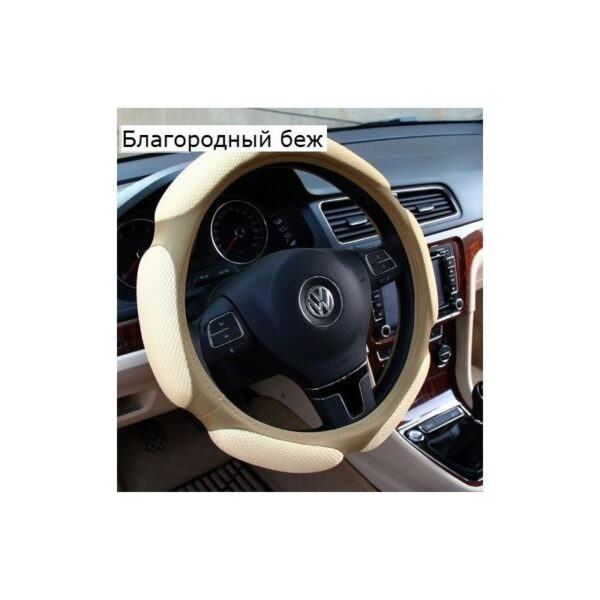 30679 - Автомобильный чехол на руль с дышащим, антискользящим покрытием