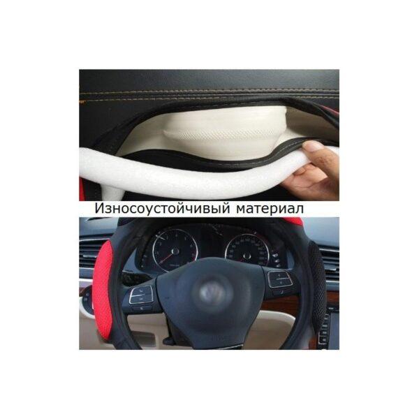 30680 - Автомобильный чехол на руль с дышащим, антискользящим покрытием