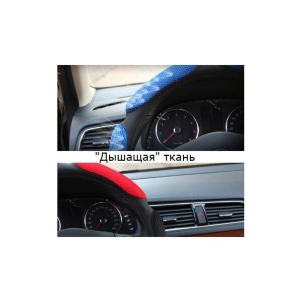 30681 - Автомобильный чехол на руль с дышащим, антискользящим покрытием