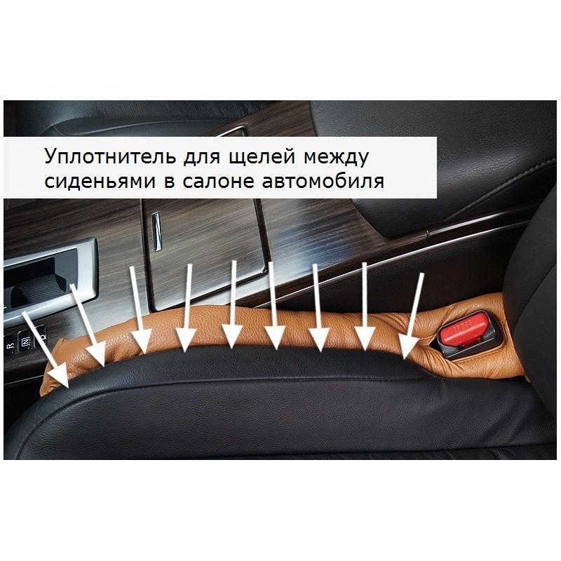 Уплотнитель для щелей между сиденьями в салоне автомобиля