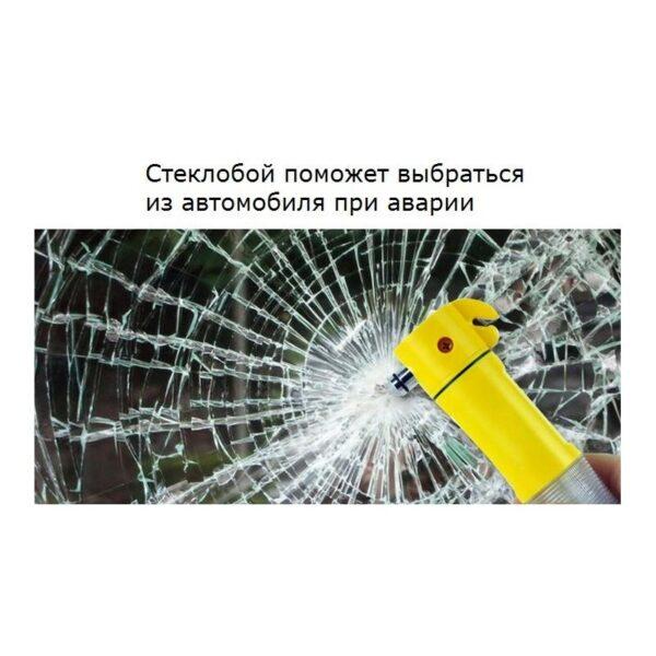 30707 - Аварийный автомобильный молоток Za Boli - фонарик, стробоскоп, стеклобой, нож, магнит
