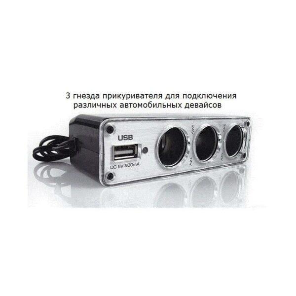 30773 - Универсальное автомобильное зарядное устройство HY 0096 - 3 гнезда прикуривателя, USB
