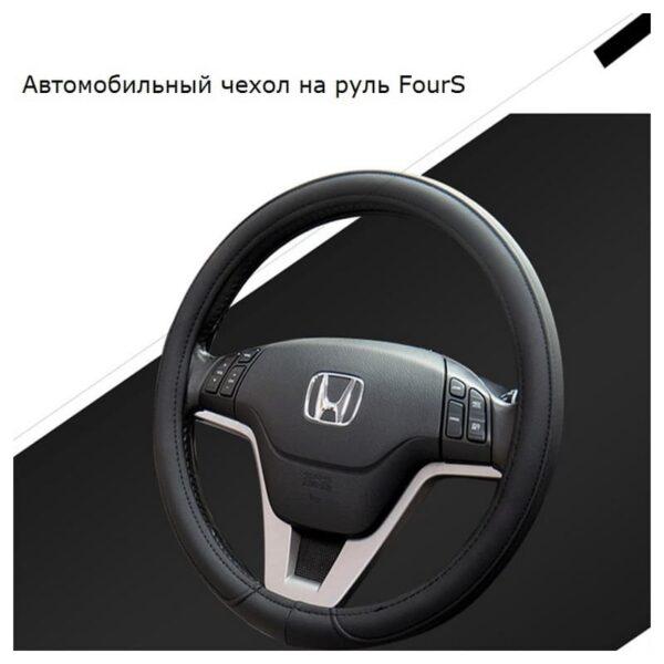 30794 - Автомобильный чехол на руль FourS