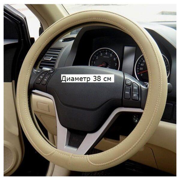 30796 - Автомобильный чехол на руль FourS