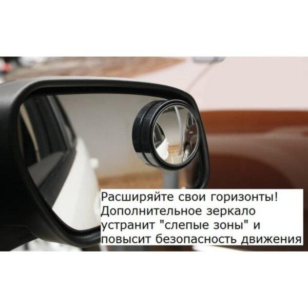 30951 - Дополнительное круглое зеркало заднего вида для автомобиля (пара)