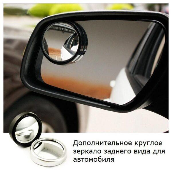 30953 - Дополнительное круглое зеркало заднего вида для автомобиля (пара)
