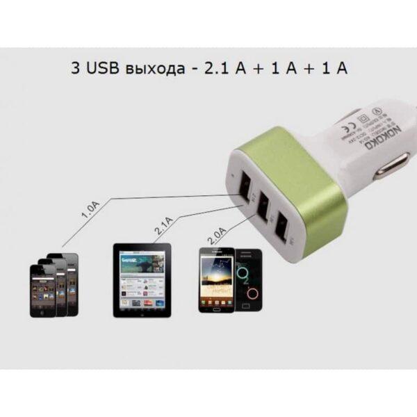 30974 - Автомобильное зарядное устройство Nokoko А-4825 - 3 х USB, 2.1 A, 1 А, 1 А