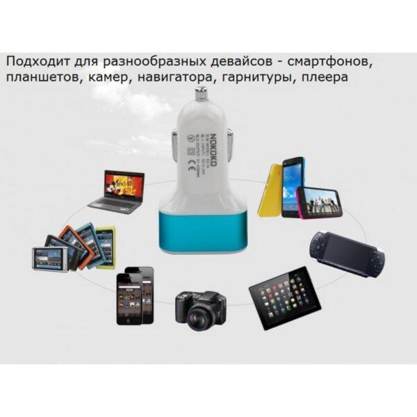 30977 - Автомобильное зарядное устройство Nokoko А-4825 - 3 х USB, 2.1 A, 1 А, 1 А
