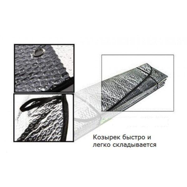31040 - Складной автомобильный солнцезащитный козырек-коврик из алюминиевой фольги