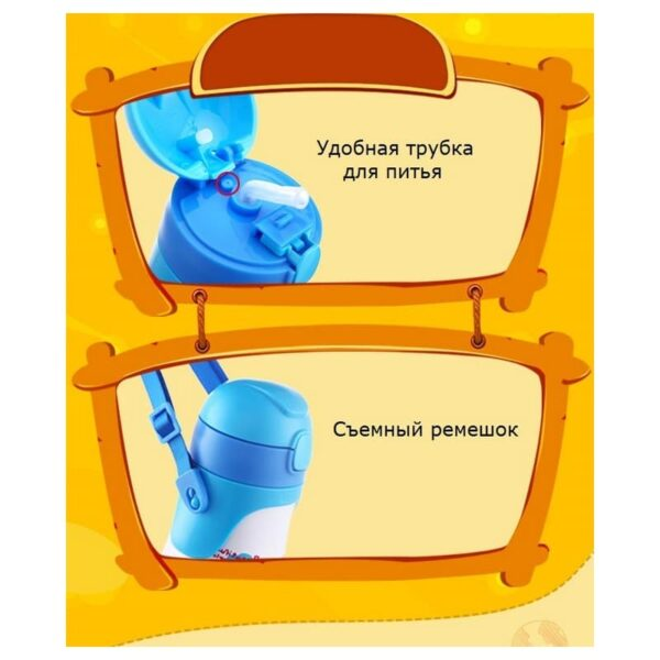 31451 - Детский питьевой термос на 430 мл Fu Guang Mult