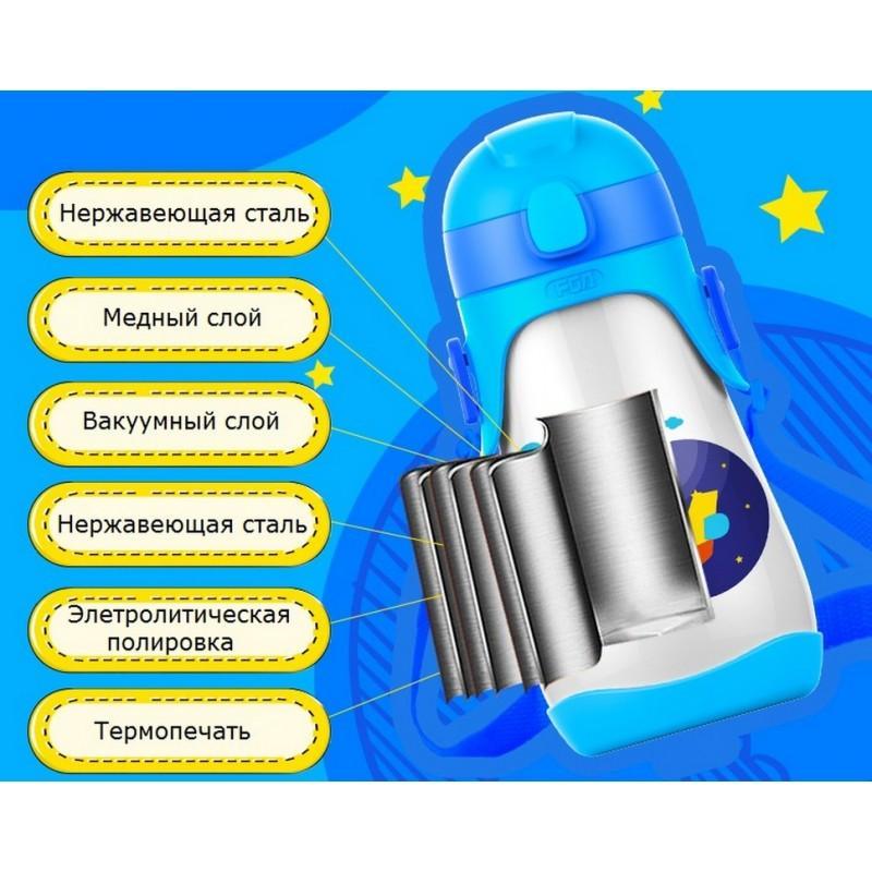 Детский питьевой термос на 430 мл Fu Guang Mult 208037