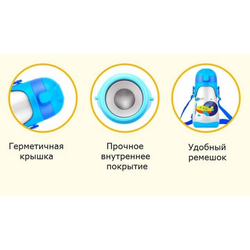 Детский питьевой термос на 430 мл Fu Guang Mult 208038