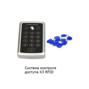 Система контроля доступа X3 RFID – клавиатура, 10 идентификационных брелоков, поддержка пароля и EM Card Reader