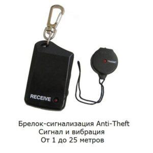 Брелок-сигнализация Anti-Theft – сигнал и вибрация, от 1 до 25 метров