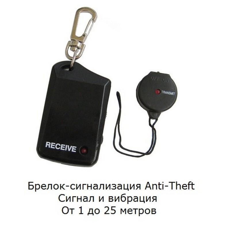 31504 - Брелок-сигнализация Anti-Theft - сигнал и вибрация, от 1 до 25 метров