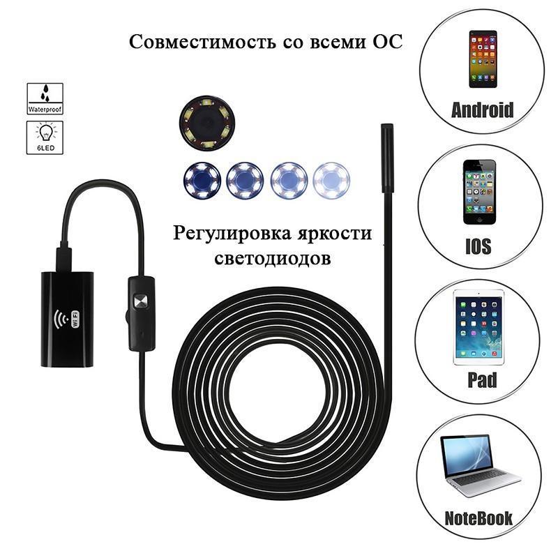 Wi-Fi видеоэндоскоп A830: 2 м кабель, IP67, 720p, камера 8 мм, 6 x LED, угол обзора 70°, 600 мАч, поддержка Android/iOS/Windows 208175