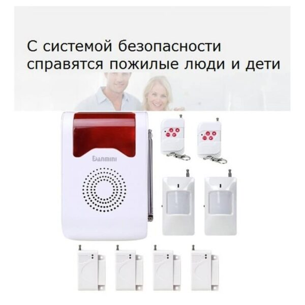 31670 - Домашняя система безопасности YA-302B-1 9 в 1 - сирена 110 дБ, кнопка SOS, 2 пульта ДУ, 2 PIR датчика, 4 дверных датчика