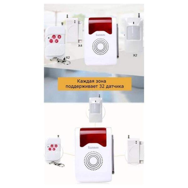 31674 - Домашняя система безопасности YA-302B-1 9 в 1 - сирена 110 дБ, кнопка SOS, 2 пульта ДУ, 2 PIR датчика, 4 дверных датчика