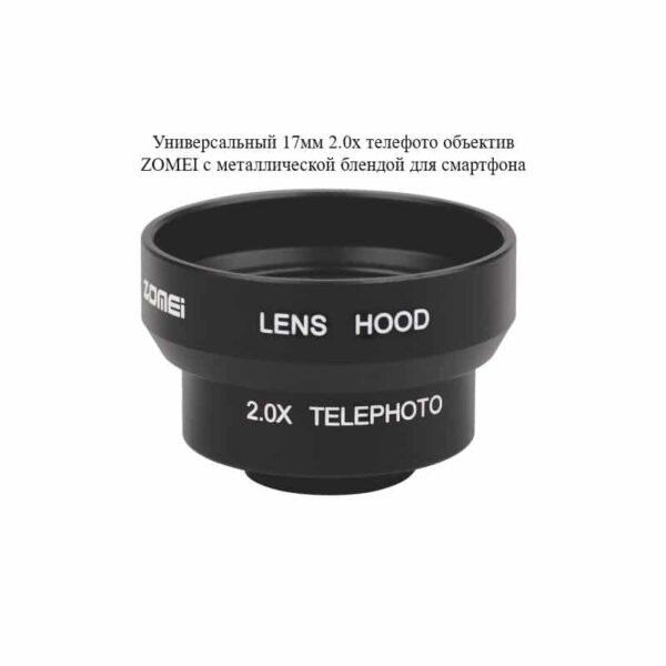31727 - Универсальный 17мм 2.0х телефото объектив ZOMEI с металлической блендой для смартфона + клипса