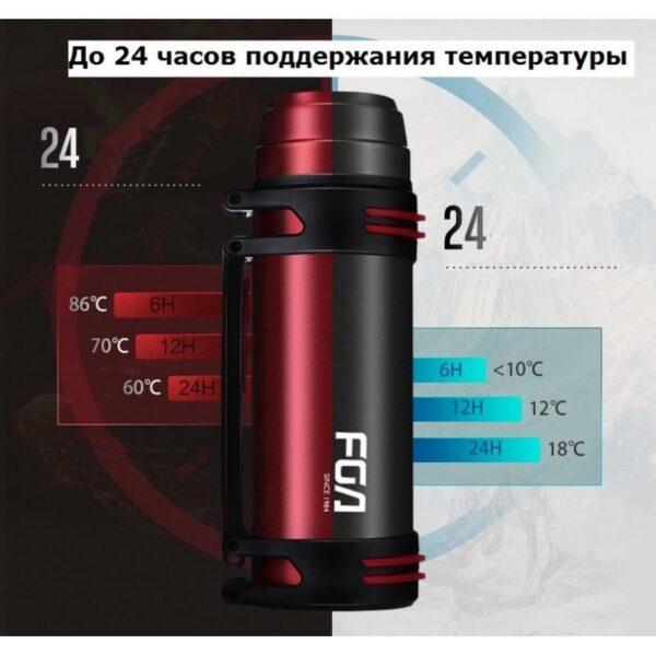 31762 - Вместительный походный термос Fu Guang WFZ6019 - 1800 мл, ручка, ремни, теплоизоляция до 24 часов