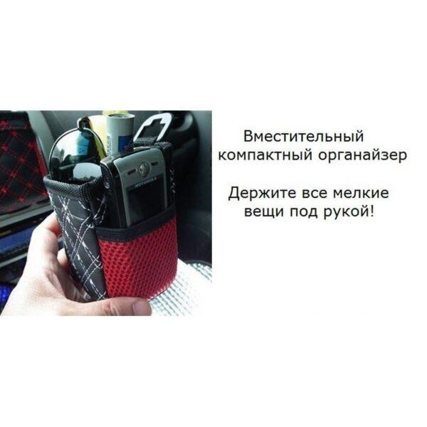 31905 - Автомобильный мини-органайзер