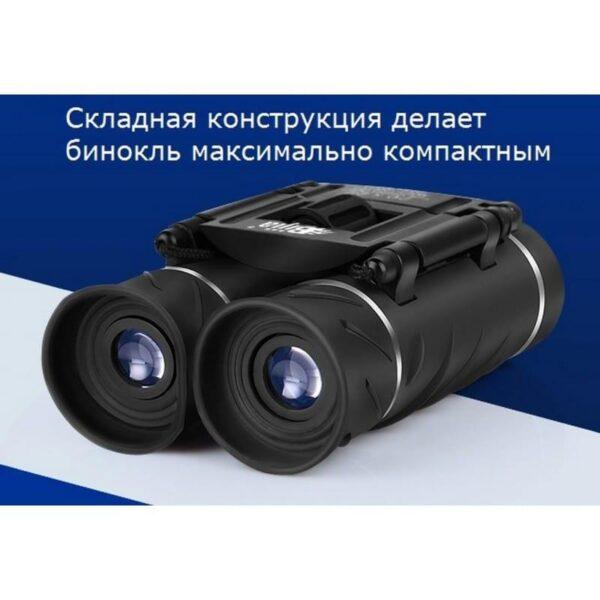 32053 - Складной компактный бинокль Bijia Langyan 20x22 / Langyan 30x22 - Bak-4, 1000 м / 6000 м, ночное видение, антибликовый эффект