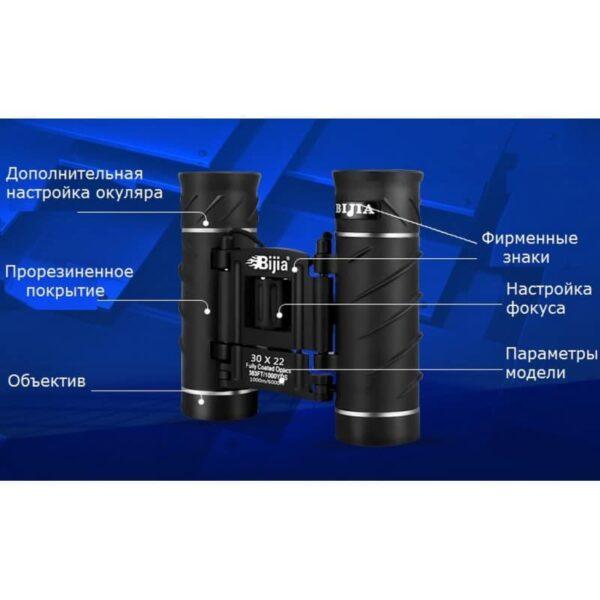 32054 - Складной компактный бинокль Bijia Langyan 20x22 / Langyan 30x22 - Bak-4, 1000 м / 6000 м, ночное видение, антибликовый эффект