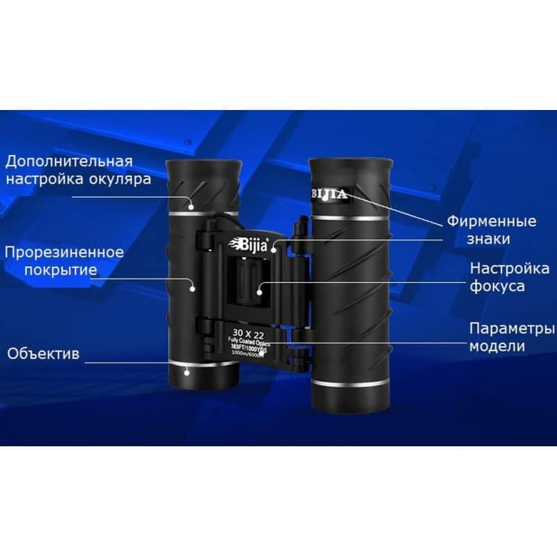 Складной компактный бинокль Bijia Langyan 20×22 / Langyan 30×22 – Bak-4, 1000 м / 6000 м, ночное видение, антибликовый эффект 208537